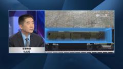 俄计划恢复部署巴尔古津铁路导弹系统 专家:新系统更具隐蔽性 将提升俄陆基导弹力量