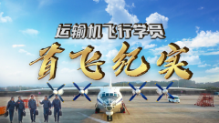 《军事纪实》20210114 运输机飞行学员首飞纪实