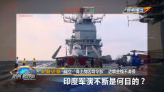 """《防务新观察》20210114 成立""""海上战区司令部""""  边境全线不消停 印度军演不断是何目的?"""