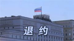 俄议员:将做出退出《开放天空条约》的最终决定