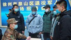 徐州泉山:为退役军人举办专场招聘会