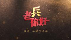 《老兵你好》20210123 我隨東風起舞 ——致敬新中國第一代導彈兵