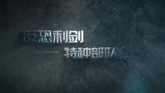 《军事科技》20210126反恐利剑——特种部队(上)