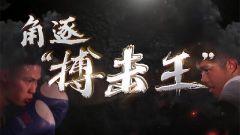 """《军事纪实》20210127 角逐""""搏击王"""""""