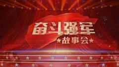 """预告:五集系列节目《""""奋斗强军""""故事会》即将在央视国防军事频道播出"""