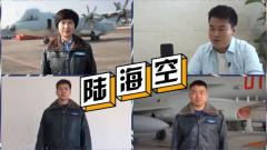 """军视""""会客厅"""":航空兵就是空军吗?陆军海军也能""""上天""""吗?"""