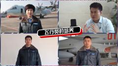 """军视""""会客厅"""":招飞秘籍 如何成为一名航空兵部队飞行员?陆海空飞行员为你解答"""
