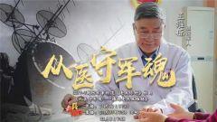 预告:《老兵你好》本期播出《从医守军魂——疆场老兵王维栋》