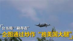 苏晓晖:为吸引美方注意力 台媒炒作解放军军机和美军机交错而过