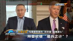 """《防务新观察》20210129 与俄续签条约 对华提""""战略耐心"""" 拜登欲使""""缓兵之计""""?"""