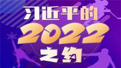 习近平的2022之约