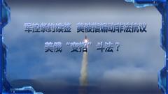 """《军事制高点》20210131 军控条约续签 美被指煽动非法抗议 美俄""""变招""""斗法?"""
