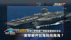 """《防务新观察》20210202 炒作""""罗斯福""""号航母遭模拟攻击  美军避开台海转向南海?"""