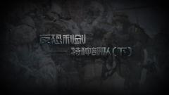 《军事科技》20210202 反恐利剑——特种部队(下)