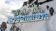 """《军事纪实》20210203 """"雪域之巅""""的惊险巡逻路"""