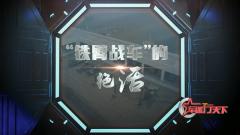 """《军迷行天下》20210203 """"铁臂战车""""的绝活"""
