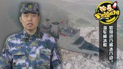 论兵·军迷速成班:海军破冰船如何进行破冰行动?