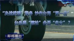 """《军事制高点》20210206""""决战武器""""现身 炒作台海""""第一击"""" 台当局""""擦枪""""会否""""走火""""?"""
