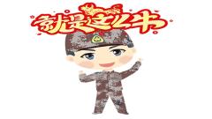 军视萌漫|送你一波兵哥哥春节表情包,拿走不谢!(二)