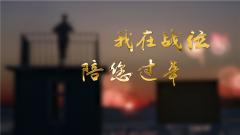 【第一军视】春节不回家 我在战位陪您过年
