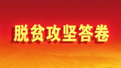 【奋斗百年路 启航新征程·脱贫攻坚答卷】为民铺就康庄道