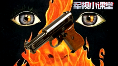 【军视小课堂·新年特别节目】顺口溜说名枪⑥ M1934