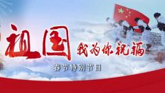 牛年到!军事节目主持人记者云集送祝福!中国军视网又要直播了