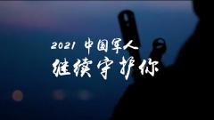 【第一军视】2021 中国军人继续守护你