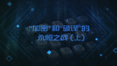 """《军事科技》20210209  """"加密""""和""""破译""""的永恒之战(上)"""