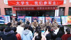 重庆巴南:大学生,我们参军去!