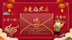 预告:《老兵你好》本期播出《金牛贺岁话英雄——春节特别节目(上)》