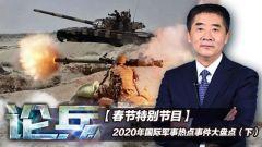 【春节特别节目】论兵·2020年国际军事热点事件大盘点(下)