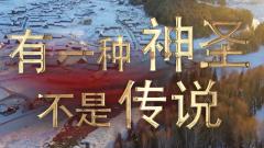 原创歌曲MV《有一种神圣不是传说》送给坚守在边防一线的官兵