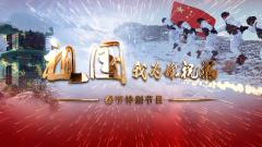 祖国我为你祝福——春节特别节目②