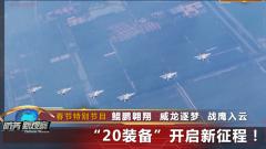 """《防务新观察》20210212  """"20装备""""开启新征程"""