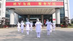 武警广西总队医院:舞蹈《听我说谢谢你》