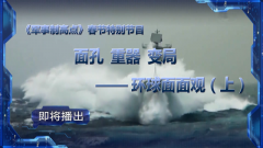 《军事制高点》20210213 面孔 重器 变局——环球面面观(上)