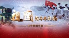 祖国我为你祝福——春节特别节目③