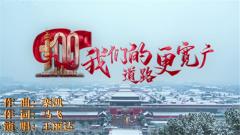【建党100周年】MV《我们的道路更宽广》