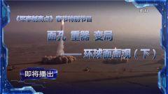 《军事制高点》20210214春节特别节目 面孔 重器 变局——环球面面观(下)