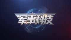 """《军事科技》20210216 """"加密""""和""""破译""""的永恒之战(下)"""
