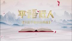 """《平""""语""""近人——习近平喜欢的典故》(第二季)即将开播"""