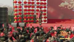 【军营大拜年】全场欢呼!蔡国庆登台献唱《三百六十五个祝福》