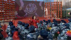【军营大拜年】老传统也有新花样 这里不仅有春联还有一首动听的歌