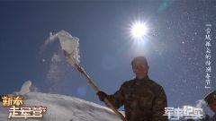 《军事纪实》20210219  雪域孤岛的特别春节