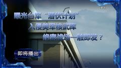 """预告:《军事制高点》即将播出《曝光台军""""潜伏计划""""  入侵美军核武库 绝密战场一触即发?》"""