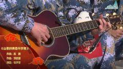 【军营大拜年】吉他弹唱《山里的青春与梦想》