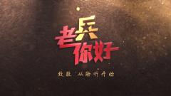 《老兵你好》20210220 金牛賀歲話英雄——春節特別節目(下)