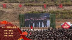 【军营大拜年】追忆红色历史 香樟树下唱响《一个英明的主张》