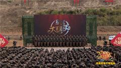 【军营大拜年】兵哥气势昂扬 再次唱响《人民军队忠于党》